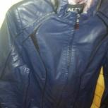 Куртка кожаная современная в отличном состоянии 44-46, Челябинск