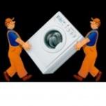 Вывоз стиральных машин ежедневно в любое время, Челябинск
