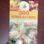 Книга 300 блюд из сыра, Челябинск