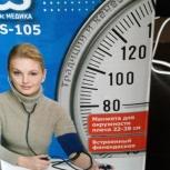 Измеритель артериального давления, Челябинск