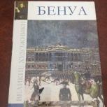 Комплект книг Великие художники, Челябинск
