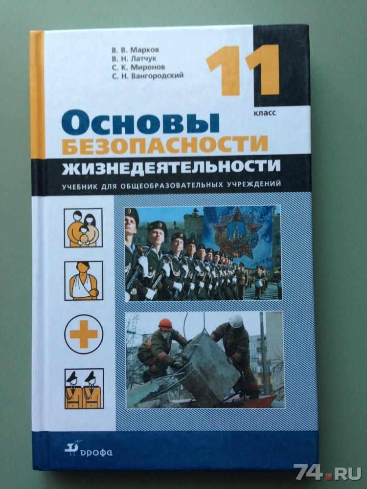 Основы безопасности жизнедеятельности 10 класс латчук 2004 год