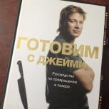 Книга Готовим с Джейми, Челябинск