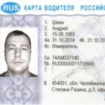 Карта водителя, Челябинск