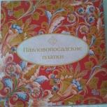 Павлово-пасадский платок, Челябинск