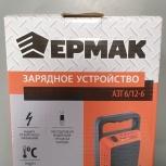 """Зарядное устройство  Ермак"""", Челябинск"""