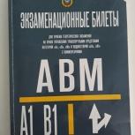 Учебники для автошколы за 2020 год, Челябинск