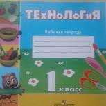 Рабочие тетради Перспектива 1 класс, Челябинск