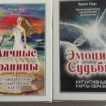 Метафорические ассоциативные карты - образы - набор из двух колод, Челябинск
