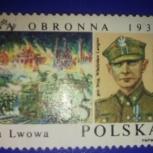 Польская марка- оборона Львова в 1939г, Челябинск
