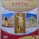 Контурные карты история древнего мира 5 класс изд-во Дрофа, Челябинск