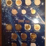 Монеты Ельцинского периода. (Весь набор)., Челябинск