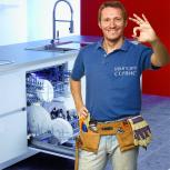 Ремонт посудомоечных машин на дому. Бесплатный выезд. Гарантия., Челябинск