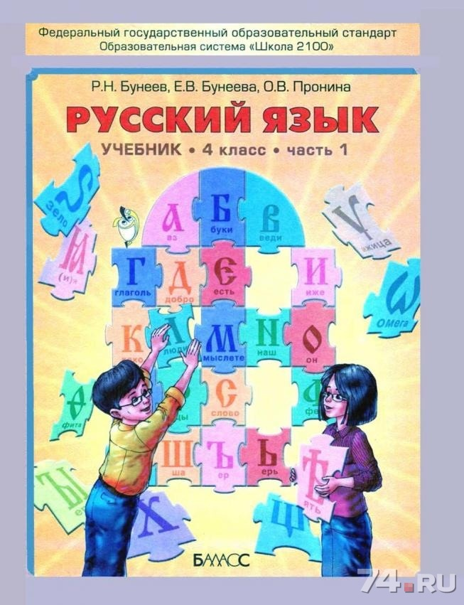 Русскому 2100 скачать языку 4 гдз по класс