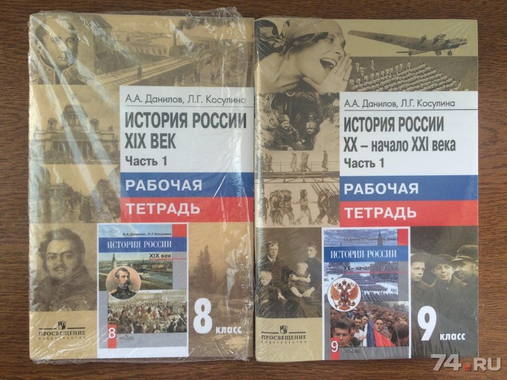 Гдз история россии 19 век 8 класс косулина и данилов