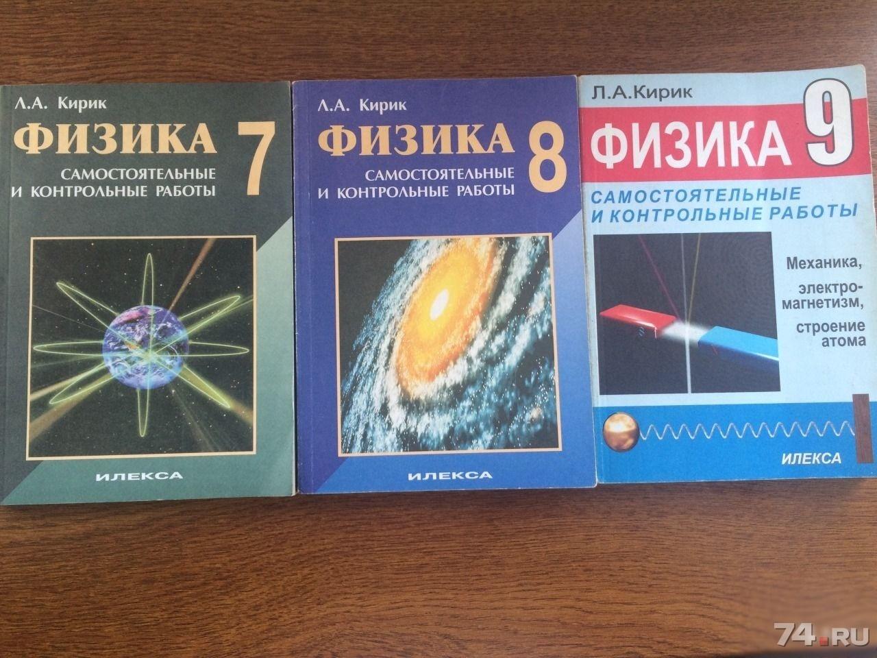 Физика 9 класс кирик самостоятельные и контрольные работы решебник ответы
